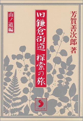 旧鎌倉街道 探索の旅〈山ノ道編〉 (さきたま双書)