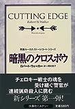 暗黒のクロスボウ―刑事ルーカス・ストーンコート・シリーズ (扶桑社ミステリー)