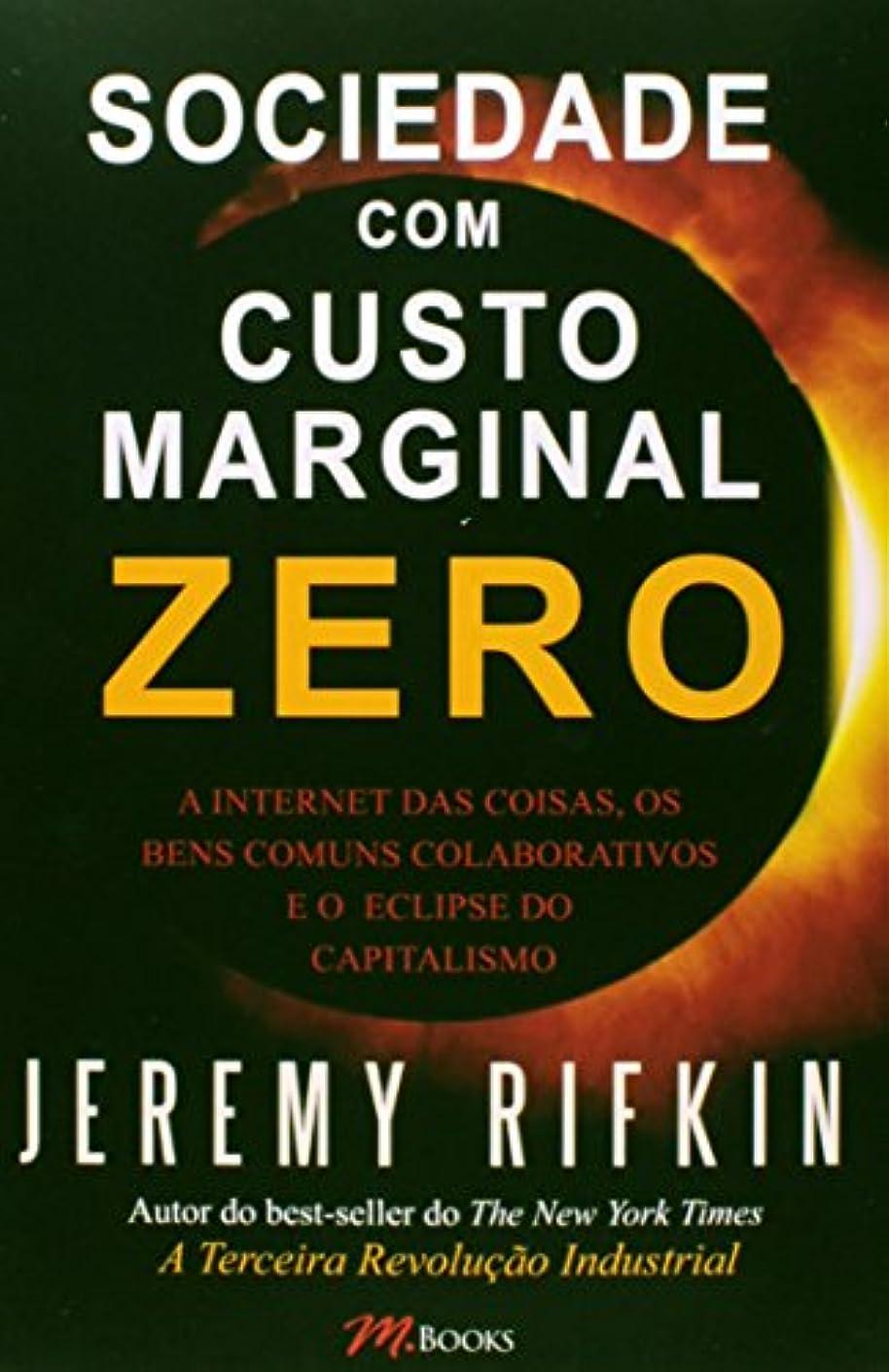 ベルトラフトクラックポットSociedade com Custo Marginal Zero