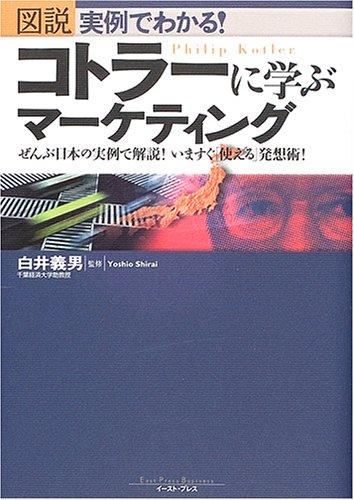 図説 実例でわかる!コトラーに学ぶマーケティング―ぜんぶ日本の実例で解説!いますぐ「使える」発想術! (East Press Business)の詳細を見る