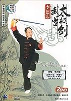 李徳印 武当太極剣 上下組 (武術・太極拳・気功・中国語版DVD)