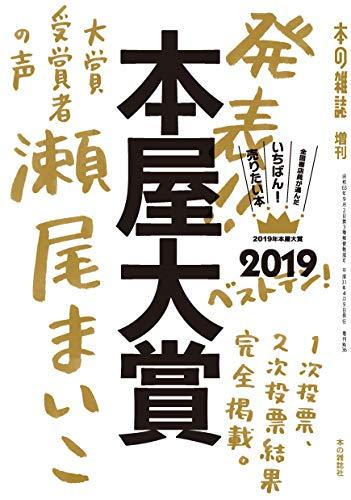 本屋大賞2019 (本の雑誌増刊)の詳細を見る