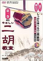 やさしい二胡教室[第1巻] (DVD マスター・シリーズ)
