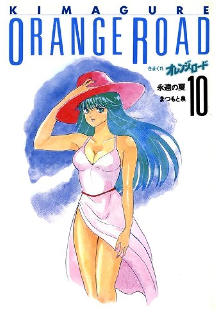 不正直スポットアスレチックきまぐれオレンジ★ロード  10巻