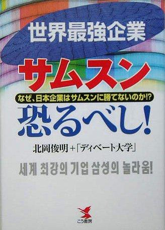 世界最強企業サムスン恐るべし!―なぜ、日本企業はサムスンに勝てないのか!?の詳細を見る