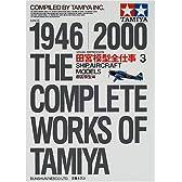 田宮模型全仕事ビジュアル版―1946 2000 (3)