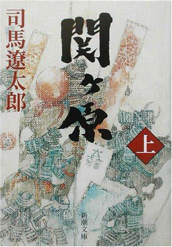 関ヶ原〈上〉 (新潮文庫)の詳細を見る