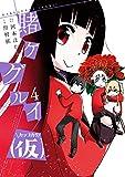 賭ケグルイ(仮) 4巻 (デジタル版ガンガンコミックスJOKER)