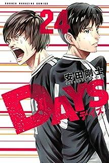 DAYS(24) (講談社コミックス)