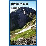 山の自然教室 (岩波ジュニア新書)