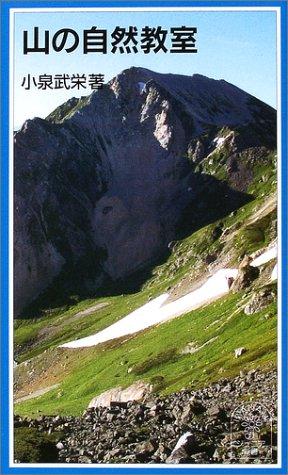 山の自然教室 (岩波ジュニア新書)の詳細を見る