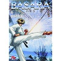 BASARA (6) (小学館文庫)