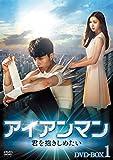 アイアンマン~君を抱きしめたい DVD-BOX1[DVD]