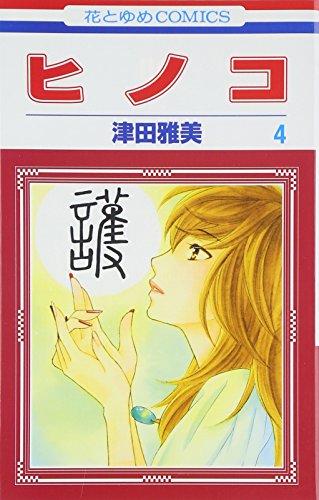 ヒノコ 4 (花とゆめCOMICS)の詳細を見る
