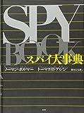 スパイ大事典