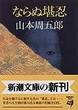 ならぬ堪忍 (新潮文庫)