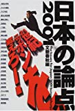 日本の論点 (2001) (文春ムック)