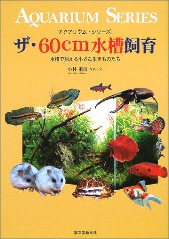 ザ・60cm水槽飼育—水槽で飼える小さな生きものたち (アクアリウム・シリーズ)