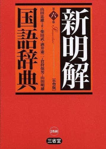 新明解国語辞典 第6版 小型版の詳細を見る