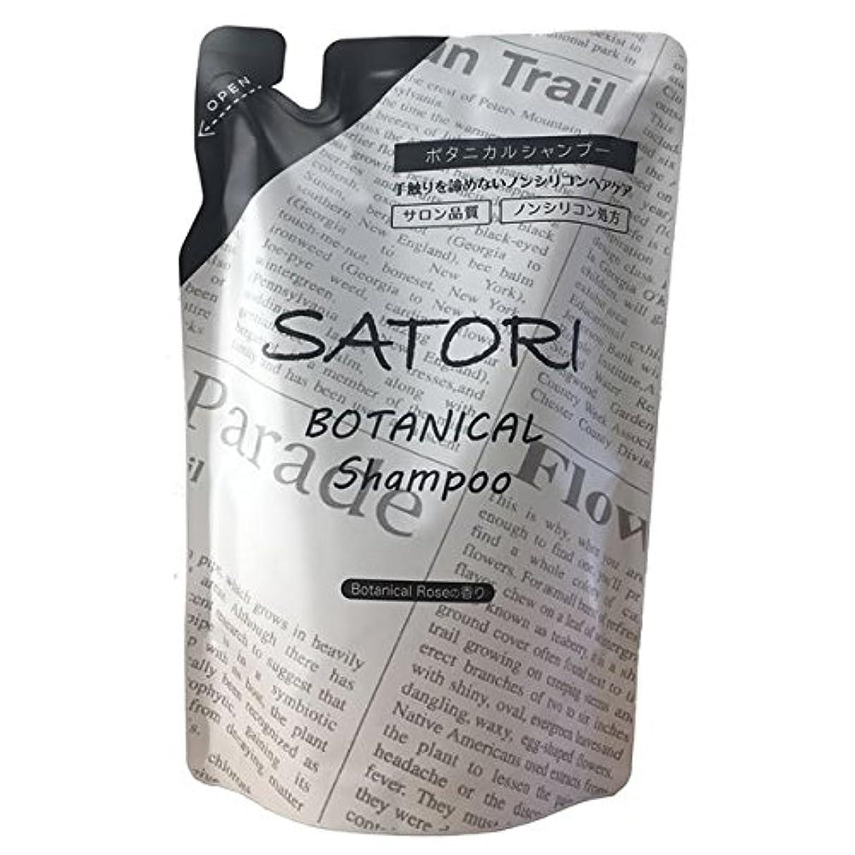 意志カタログ達成可能SATORI(サトリ) ボタニカルシャンプー レフィル 400ml