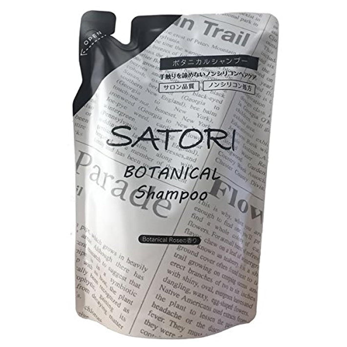 感情奨励混合SATORI(サトリ) ボタニカルシャンプー レフィル 400ml