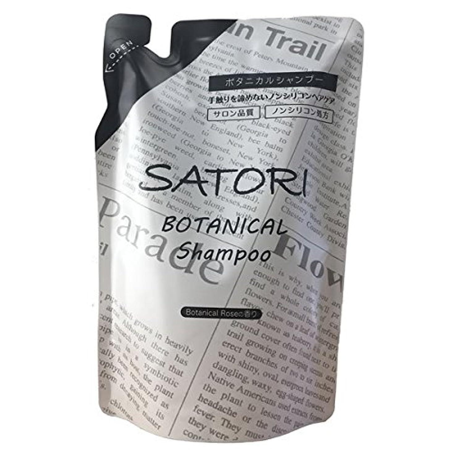 緊張する書誌ラブSATORI(サトリ) ボタニカルシャンプー レフィル 400ml