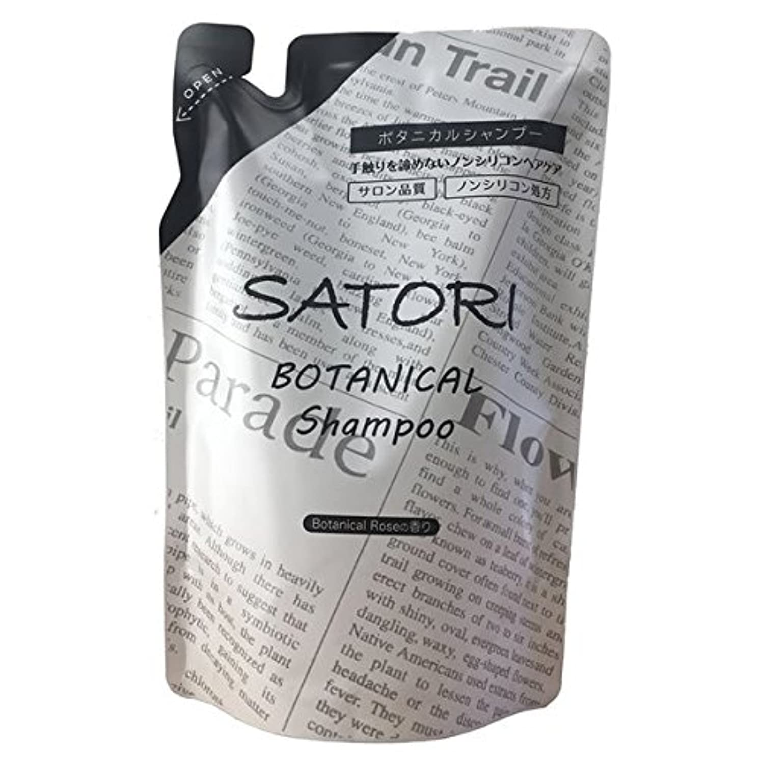 始めるコレクション処方SATORI(サトリ) ボタニカルシャンプー レフィル 400ml