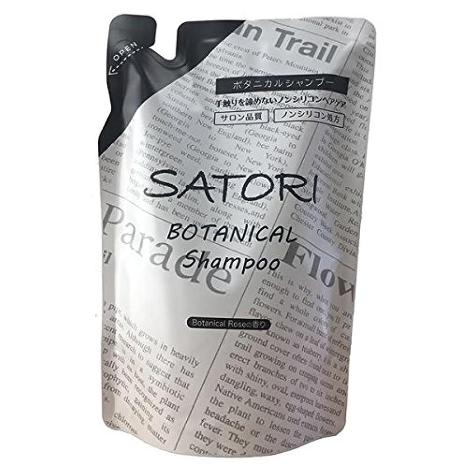 公園の破滅的なSATORI(サトリ) ボタニカルシャンプー レフィル 400ml