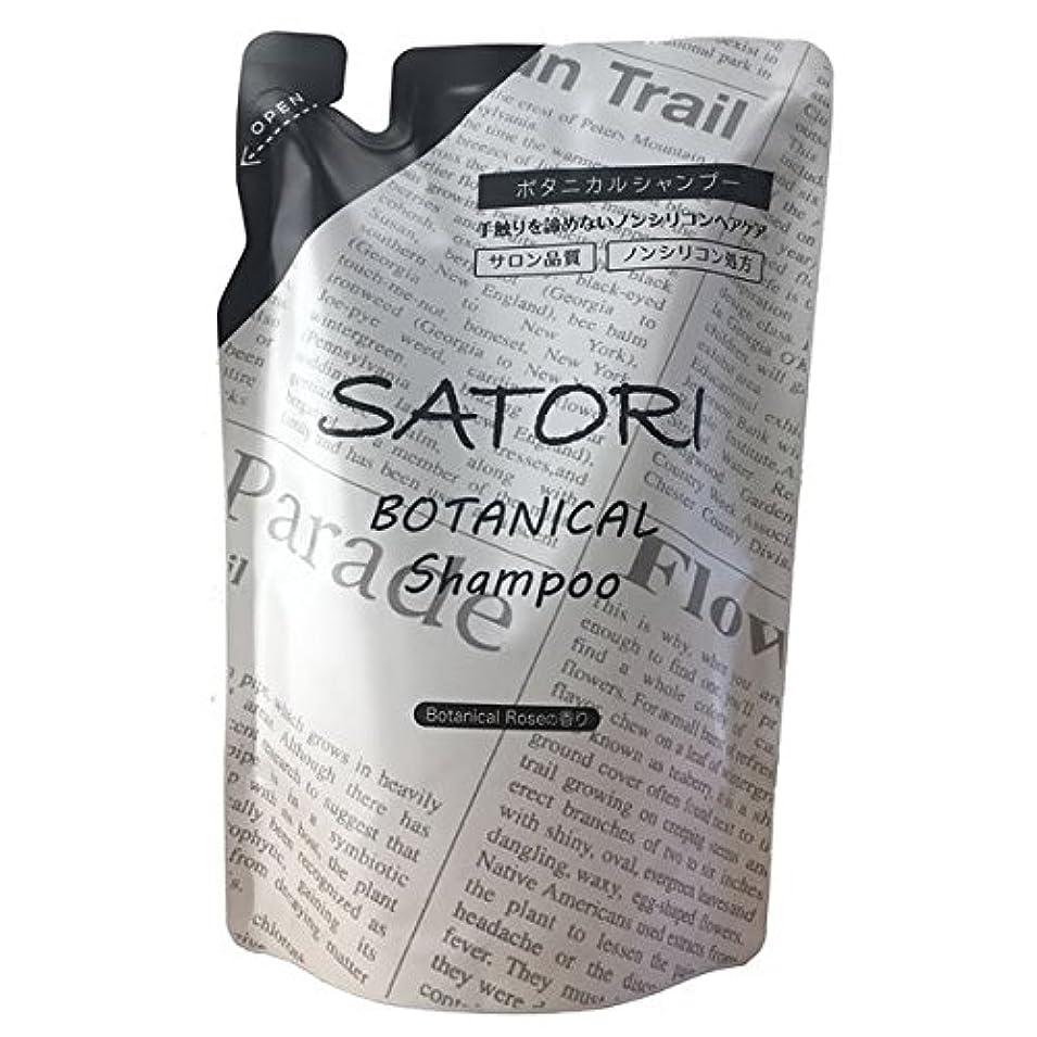 カスタム眼残忍なSATORI(サトリ) ボタニカルシャンプー レフィル 400ml
