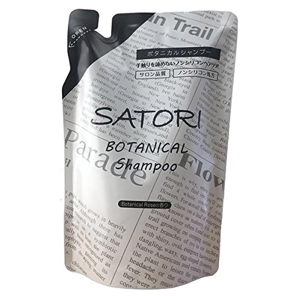 聖域サイト事実SATORI(サトリ) ボタニカルシャンプー レフィル 400ml