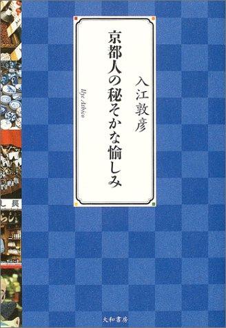 京都人の秘そかな愉しみの詳細を見る