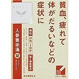 【第2類医薬品】人参養栄湯エキス顆粒クラシエ 24包