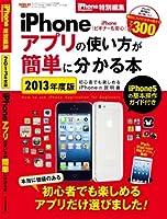 iPhoneアプリの使い方が簡単に分かる本 2013年度版 (SAN-EI MOOK)
