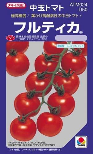 タキイ種苗 トマト フルティカ ATM024