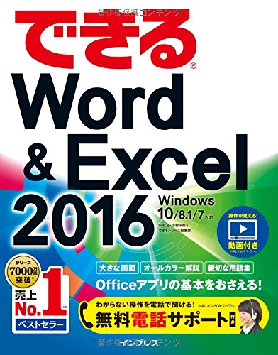 (無料電話サポート付)できるWord&Excel 2016 Windows 10/8.1/7対応の詳細を見る