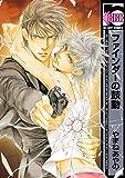 ファインダーの鼓動(通常版) ファインダーシリーズ (9) (ビーボーイコミックス)