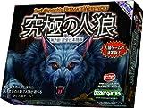 究極の人狼第2版 (Ultimate Werewolf) 完全日本語版 カードゲーム