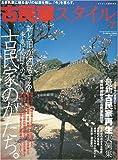 古民家スタイル no.7 (ワールド・ムック 644) 画像