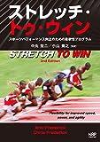 ストレッチ・トゥ・ウィンースポーツパフォーマンス向上のための柔軟性プログラム