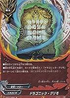 バディファイト S-BT01/0054 ドラゴニック・グリモ (並 キラ 【パラレル】) ブースターパック 第1弾 闘神ガルガンチュア