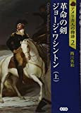 革命の剣 ジョージ・ワシントン(上) (アメリカ人の物語)