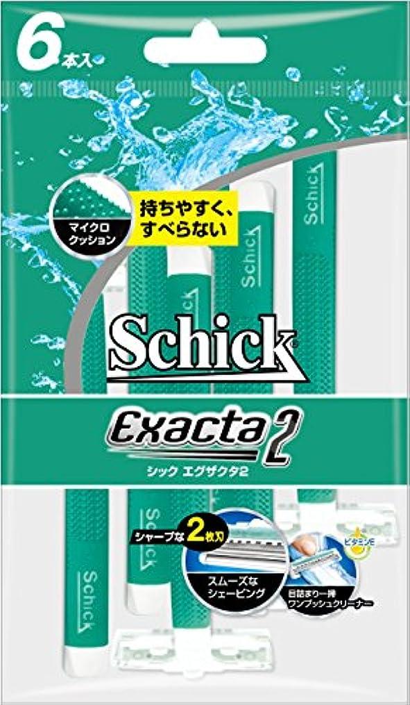 国内のうっかりレンダーシック エグザクタ2 6本【2個セット】
