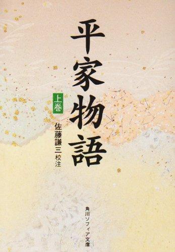 平家物語 (上巻) (角川ソフィア文庫)の詳細を見る