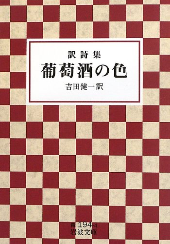 訳詩集 葡萄酒の色 (岩波文庫)の詳細を見る