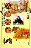 久留米藩 (シリーズ藩物語)