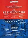 OCEAN TOKYOのメンズヘアBOOK (エイムック 3322) 画像
