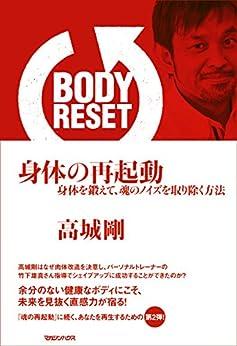 [高城剛]のBODY RESET 身体の再起動
