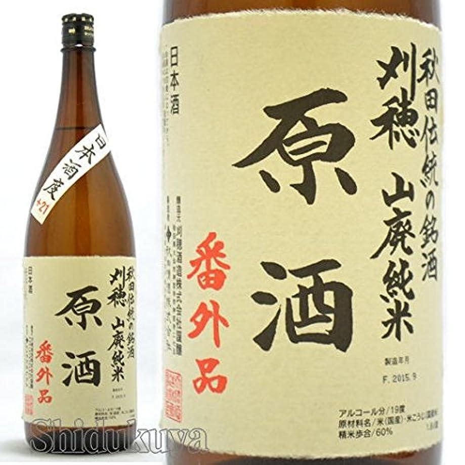 舗装キャンプとても【日本酒】秋田県 刈穂 ( かりほ ) 山廃純米 原酒 番外品+21 1800ml