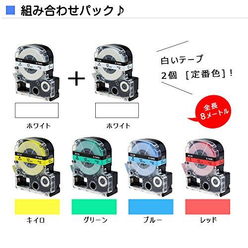 テプラ テープ 12mm キングジム テープカートリッジ テプラPRO 赤 黄 青 緑 +白2本 SS12K SC12R SC12Y SC12G SC12B 互換 Tepra Tape 6個