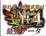 3DS用モンスターハンター4(MH4)HR999女キャラ 最強データ付き 神おま 悪魔武器 4G引継ぎ可能